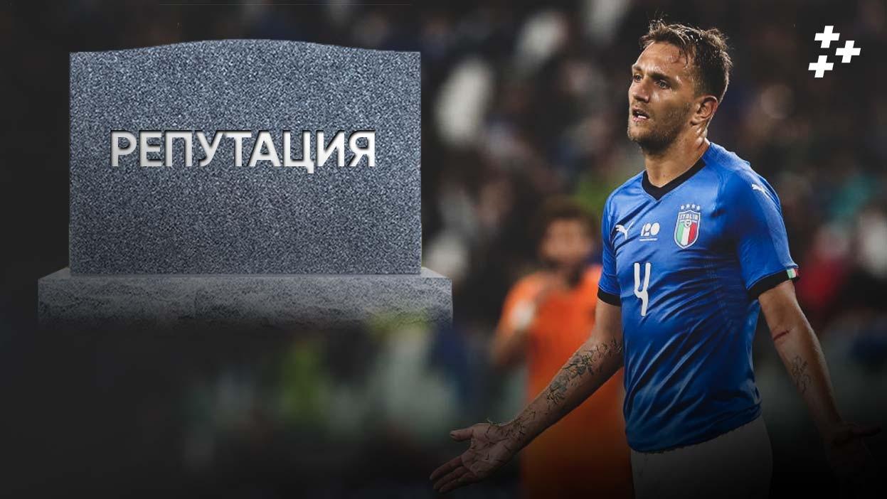 Италия – самая коррумпированная топ-лига Европы. В свое время в скандал с договорняками влип Доменико Кришито