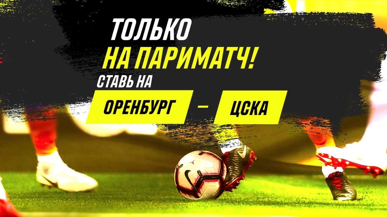 """Париматч"" открыл линию на ""Оренбург"" — ЦСКА"