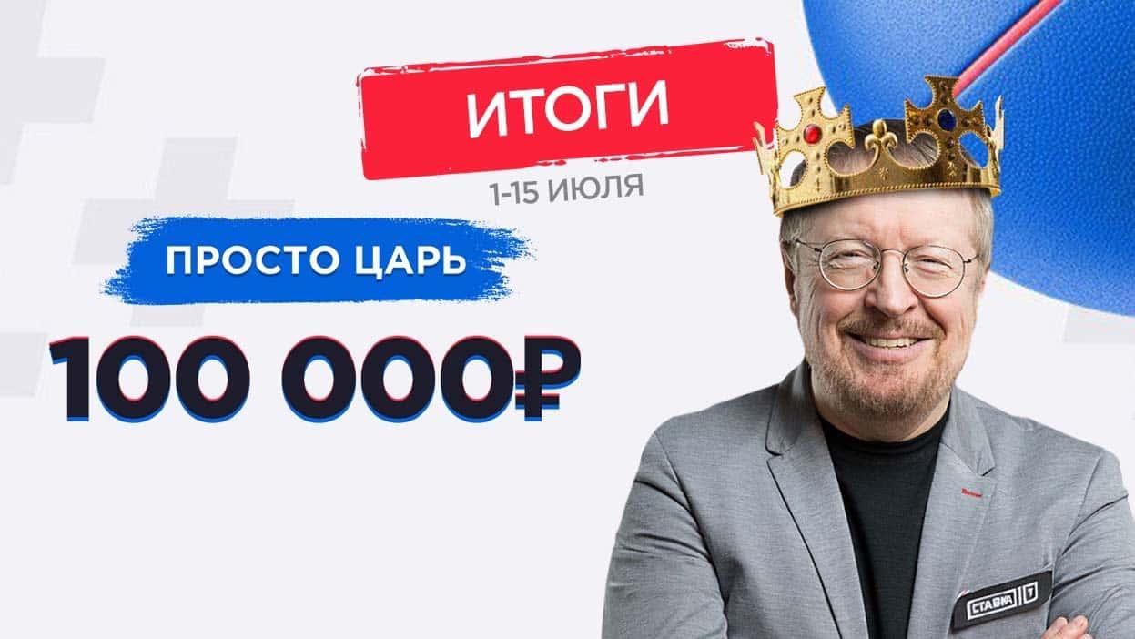 """100 000 рублей и в два раза больше призеров! Итоги конкурса """"Просто Царь"""""""