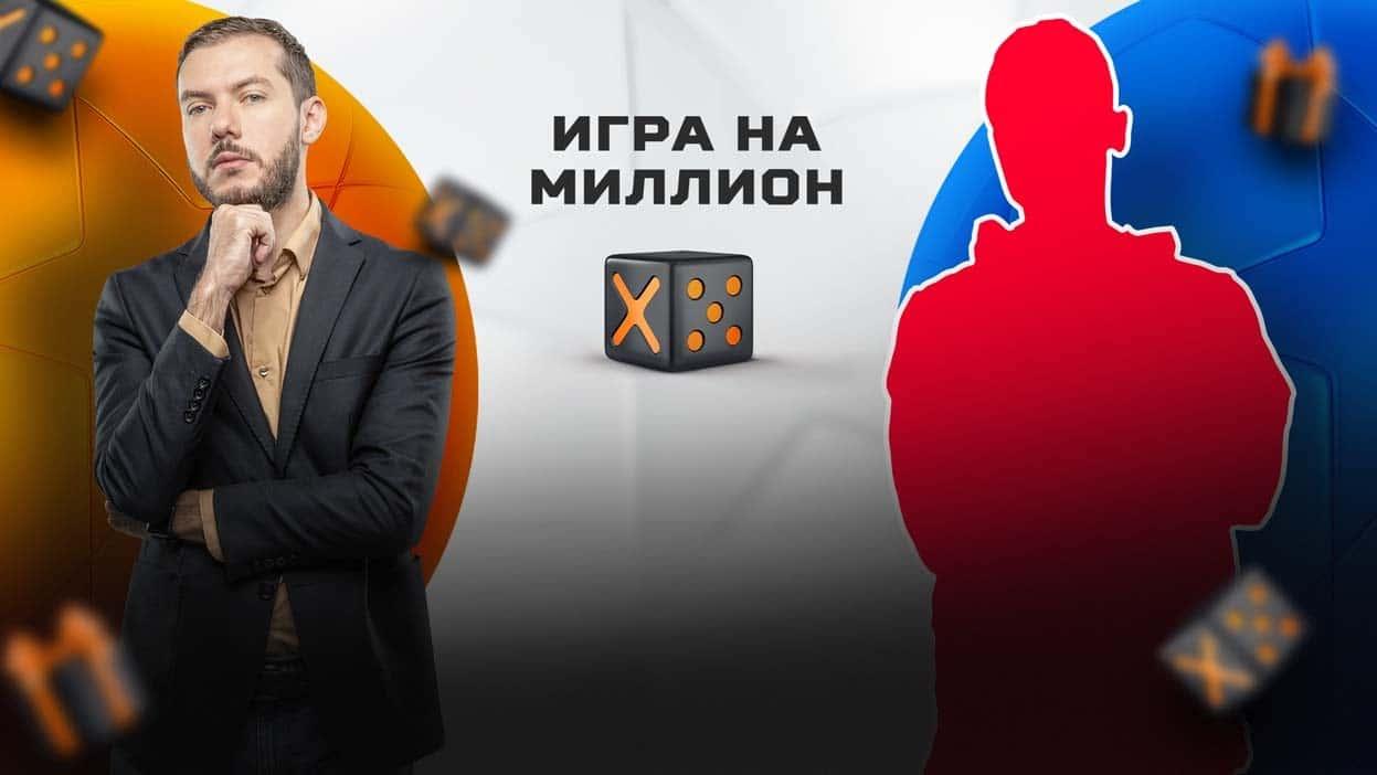 Получи миллион! Эксперт Winline Роман Гутцайт против чемпиона СТАВКА TV в конкурсе Х5