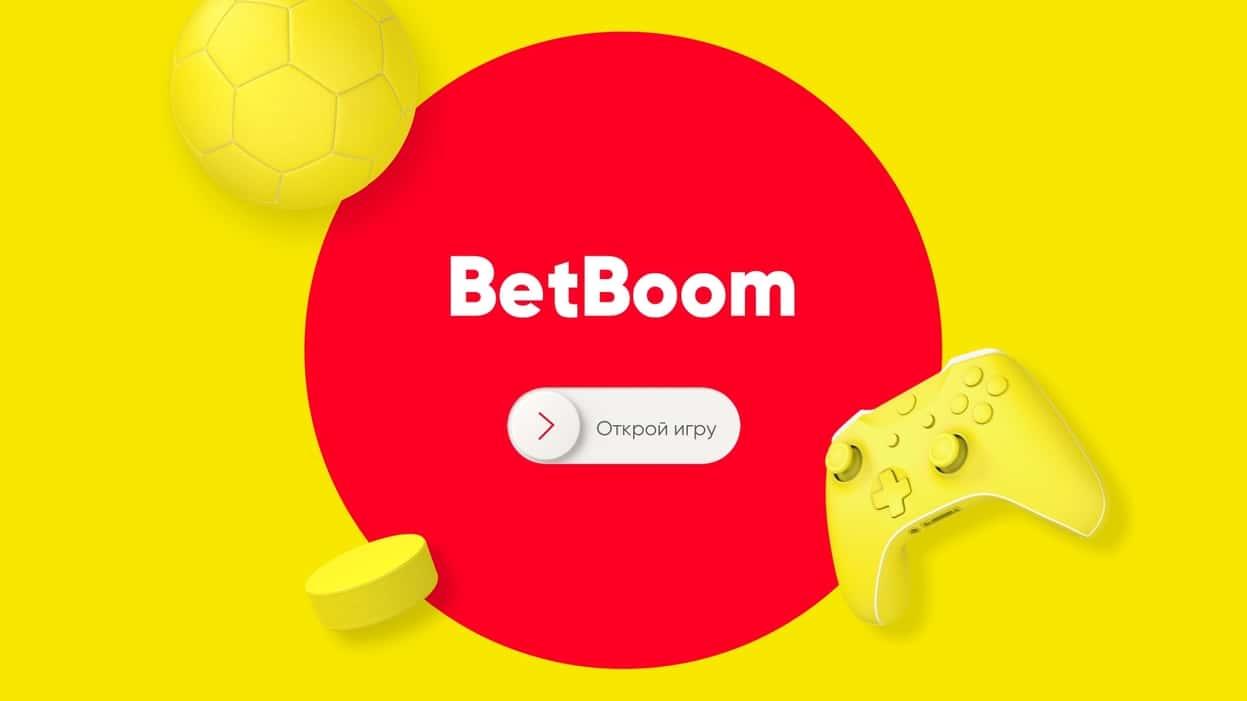 Букмекерская компания BingoBoom стала BetBoom