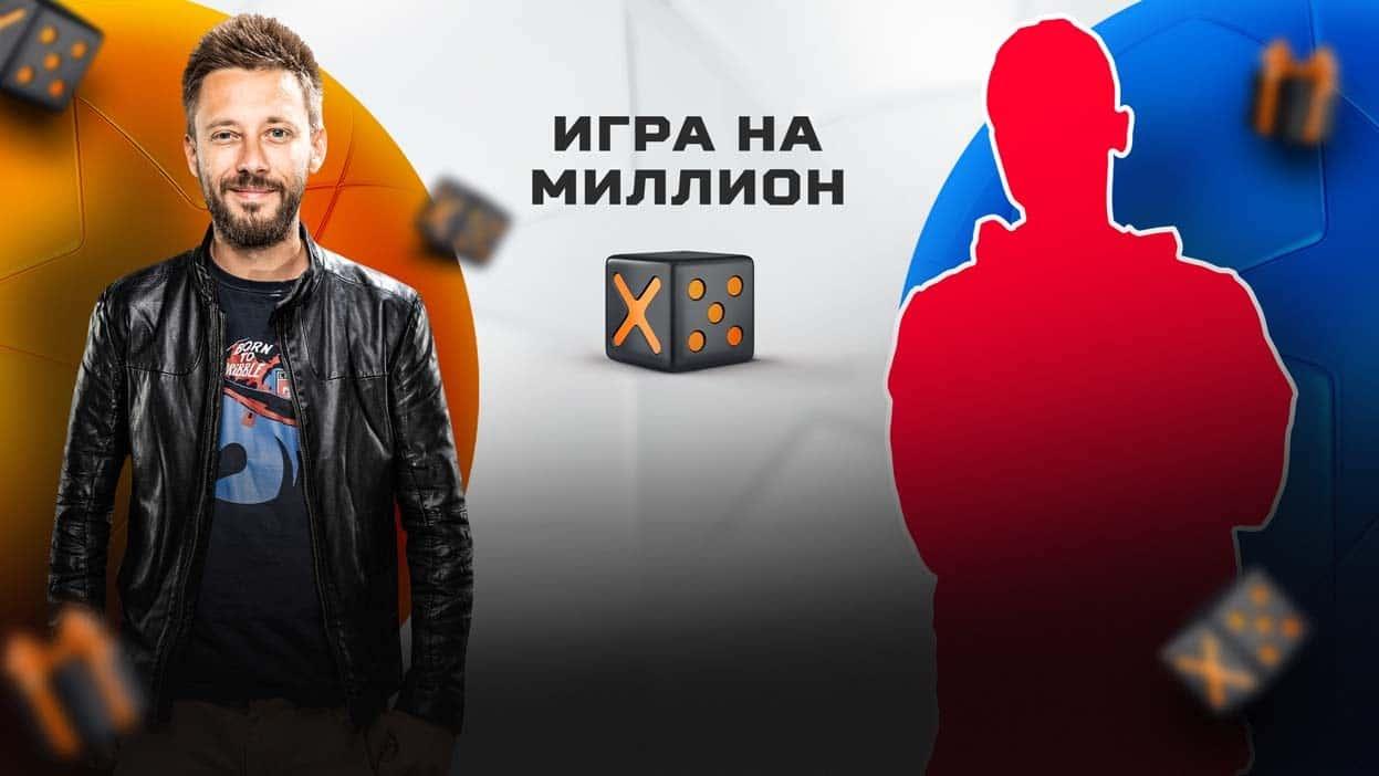 Шанс на миллион! Эксперт Winline Сергей Кривохарченко vs чемпион СТАВКА TV в конкурсе Х5