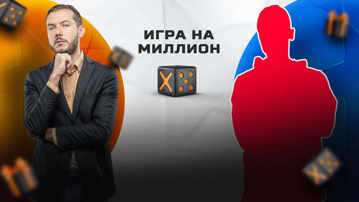 Приз на миллион! Эксперт Winline Роман Гутцайт против чемпиона СТАВКА TV в конкурсе Х5