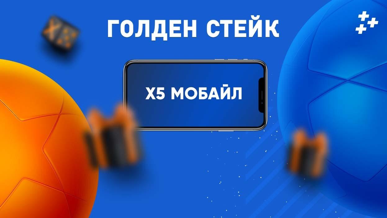 """Чествуем лучших! Итоги конкурсов """"Х5 Мобайл"""" и """"Голден Стейк"""""""