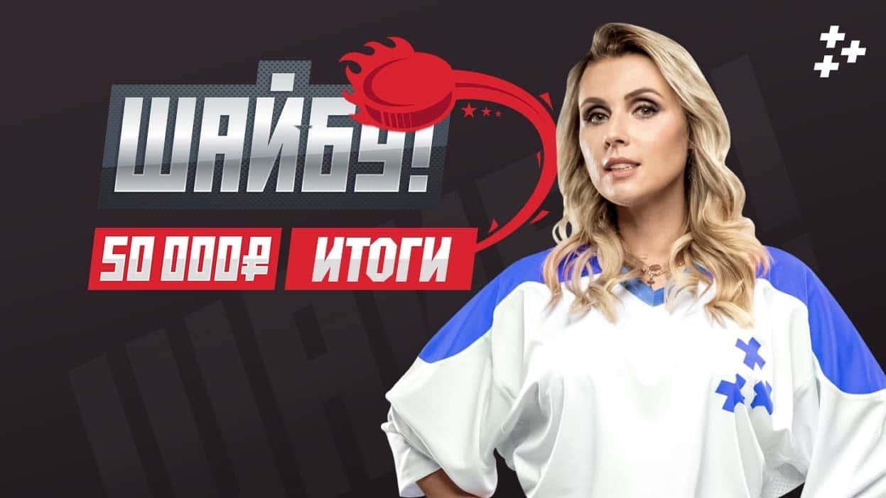 """В топ-5 четыре профи! Итоги конкурса """"Шайбу!"""" на 50 000 рублей"""