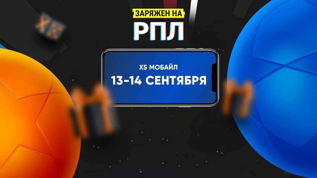"""Мы увеличили количество призеров! Итоги конкурсов """"Заряжен на РПЛ"""" и """"Х5 Мобайл"""""""