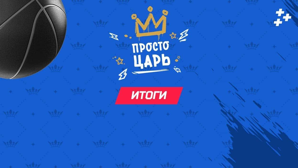 """75 000 рублей призовых! Итоги конкурса """"Просто царь"""""""