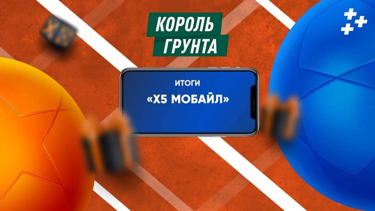 """Знатоки тенниса и самый массовый конкурс в истории проекта! Итоги """"Х5 Мобайл"""" и """"Король грунта"""""""