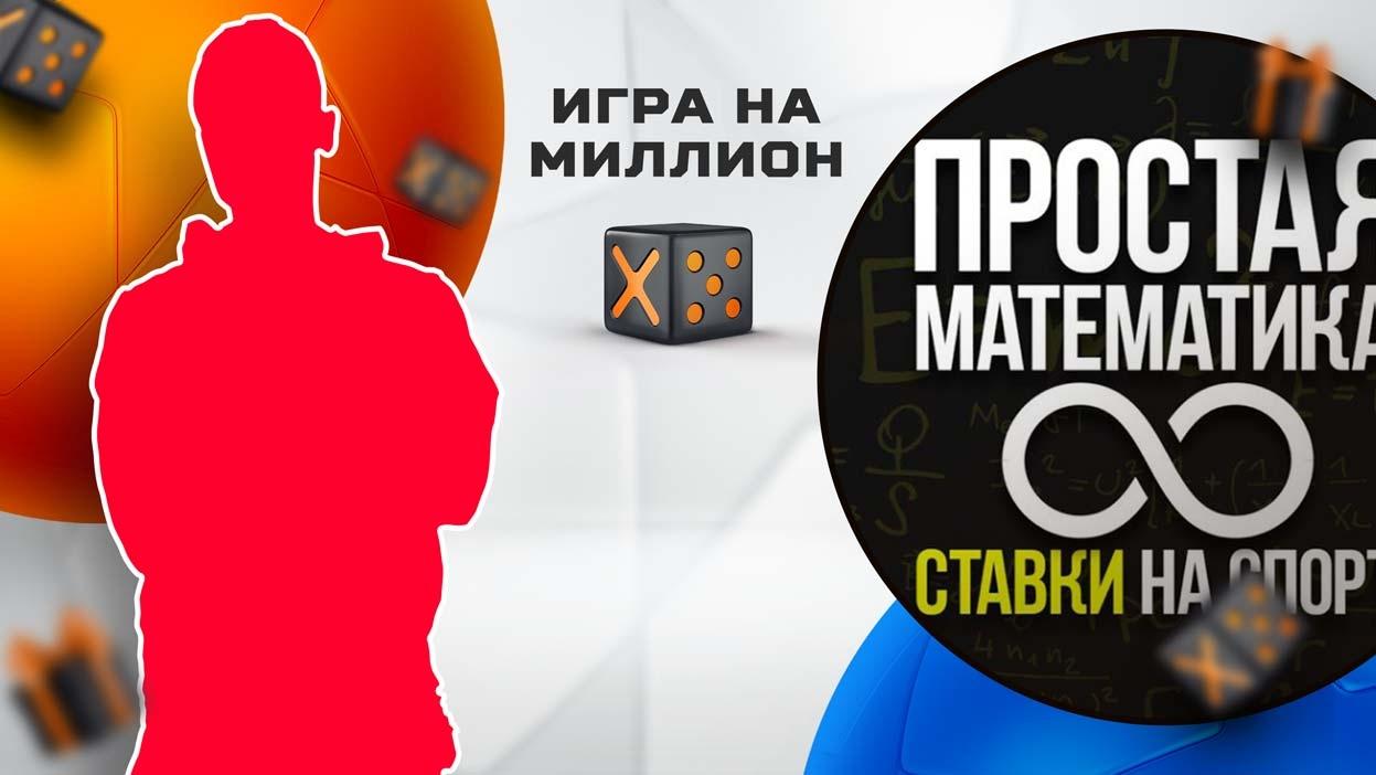 Эксперт Никита Фил против чемпиона СТАВКА TV. Х5-батл за 5 000 рублей