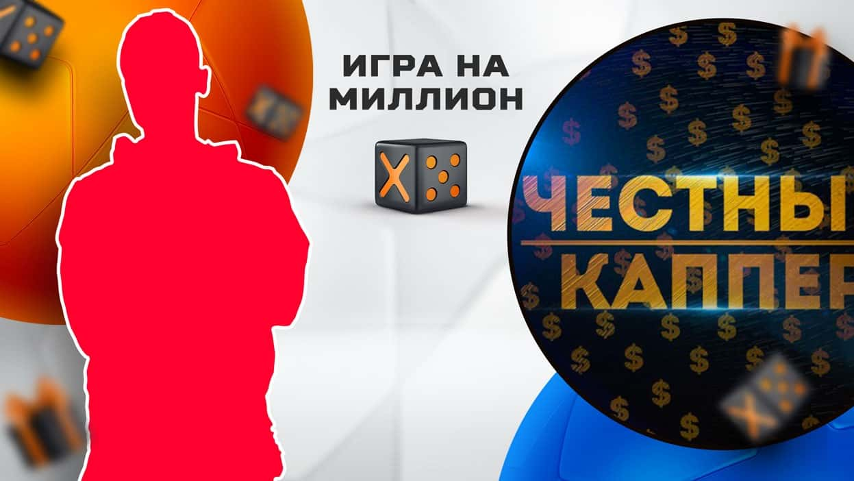 Эксперт Сергей ЧК vs чемпион СТАВКА TV. Х5-батл за 5 000 рублей
