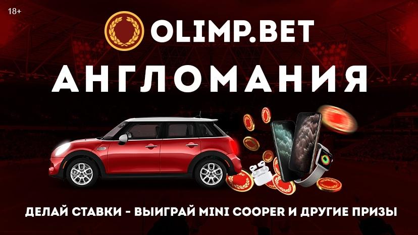 Англомания на olimp.bet: первые призы уже в пути