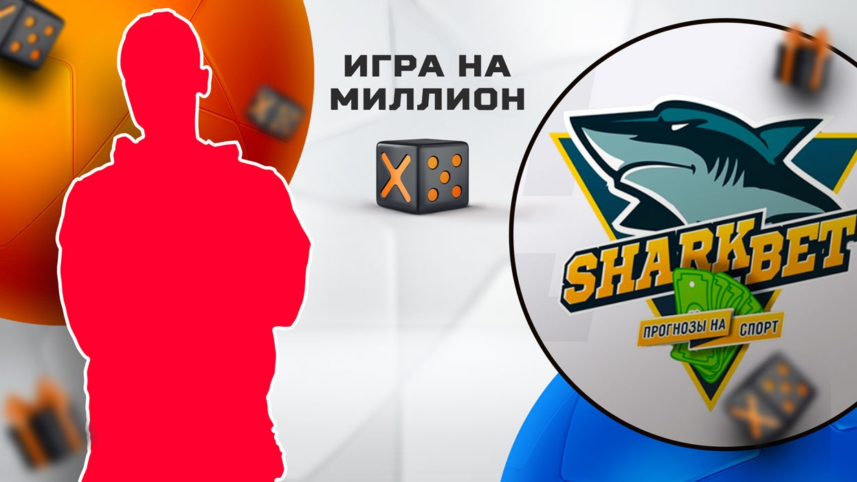 Эксперт Артем Shark-Bet vs чемпион СТАВКА TV. Х5-батл за 5 000 рублей