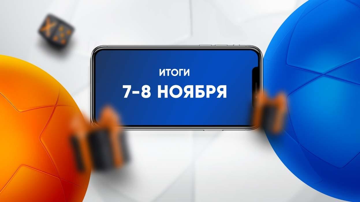 """Капперы атакуют """"Профи""""! Итоги конкурса """"Х5 Мобайл"""""""