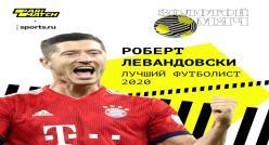 Роберт Левандовски признан игроком года по версии Parimatch и Sports