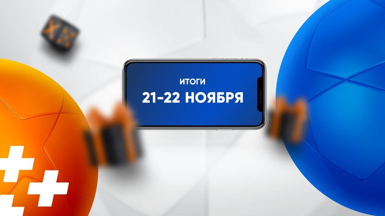 """Чемпион без промахов и 25 000 рублей за 5 прогнозов! Итоги """"Х5 Мобайл"""""""