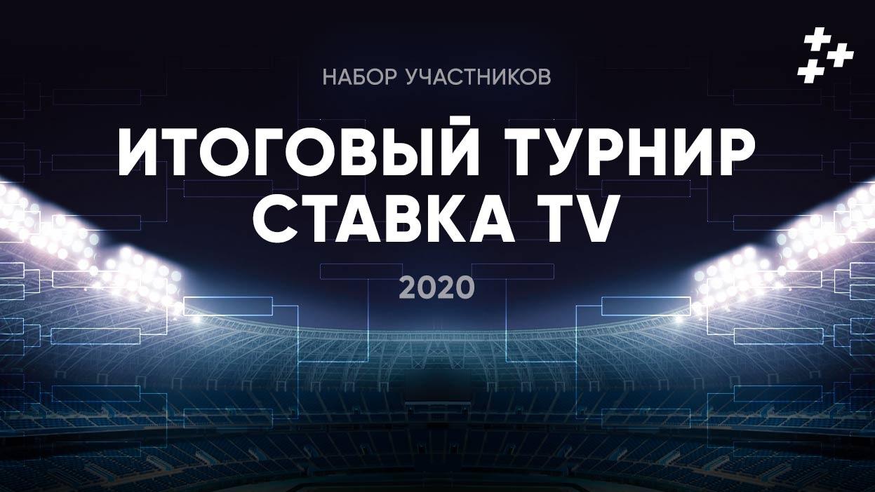 Итоговый турнир СТАВКА TV. Что это такое, и как сюда попасть?