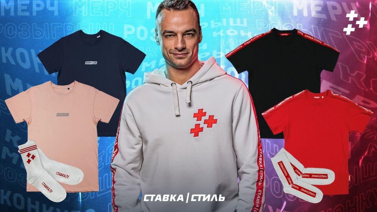 """""""Мне нужна твоя одежда!"""" Выиграй крутой мерч от СТАВКА TV"""