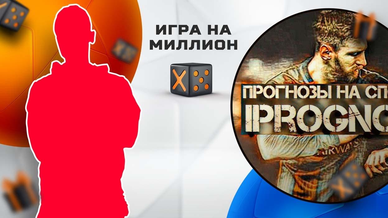 Эксперт Иван IPROGNOZ vs чемпион СТАВКА TV. Х5-батл за 5000 рублей