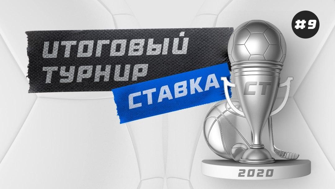 Итоговый турнир СТАВКА TV. Регистрация здесь!