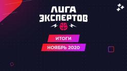 """Чемпион на фотофинише. Итоги самой упорной """"Лиги экспертов"""" в истории Рунета"""