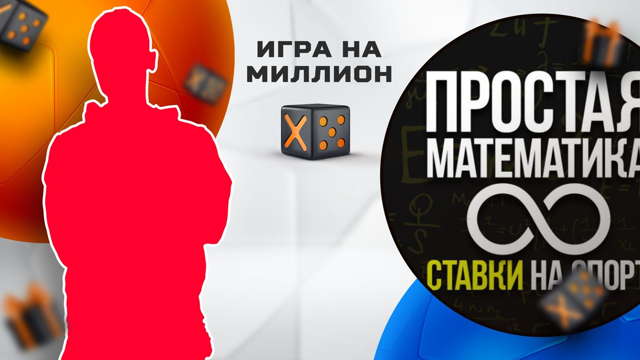 Эксперт Никита Фил vs чемпион СТАВКА TV. 5000 рублей за победу в батле Х5