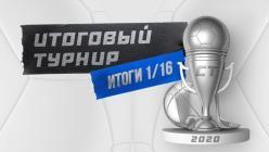"""Результаты 1/16 """"Итогового турнира"""" и пары следующего раунда!"""