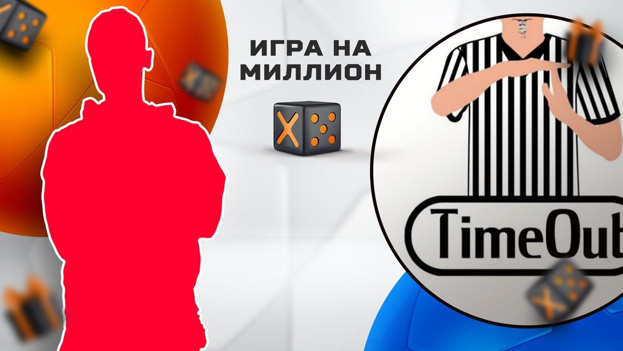 Эксперт Валерий Тумаш vs чемпион СТАВКА TV. 5000 рублей за победу в батле Х5