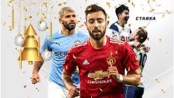 АПЛ, Ла Лига и чемпионат Австралии. Гайд о том, на что поставить в праздники
