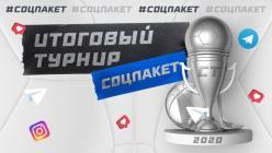 """Результаты """"Итогового турнира"""" и конкурса """"Соцпакет"""""""