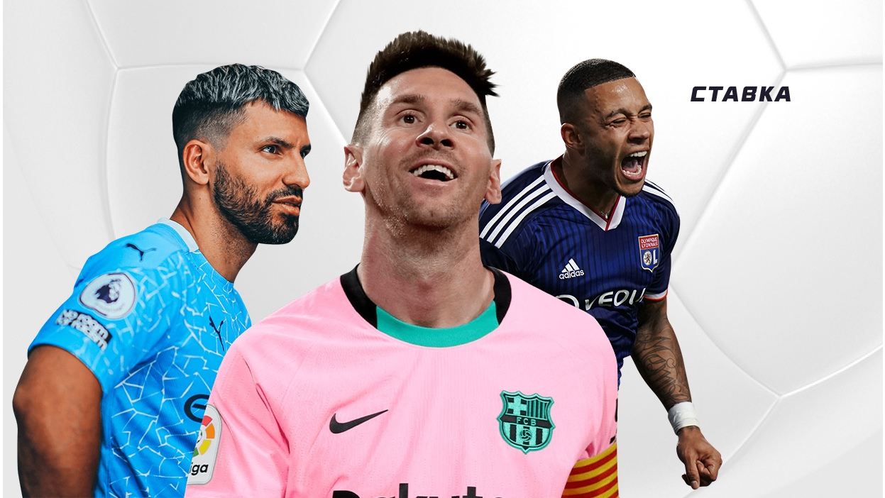 Месси, Агуэро, Ди Мария. Топ-10 самых дорогих футболистов с истекающим контрактом