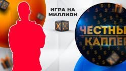 Эксперт Сергей ЧК vs чемпион СТАВКА TV. 5000 рублей за победу в батле Х5