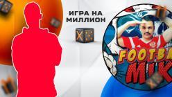 Эксперт Football Mike vs каппер СТАВКА TV. 5000 рублей за победу в батле Х5