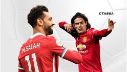"""ТМ 3,5 и другие прогнозы и ставки на """"Ливерпуль"""" — """"Манчестер Юнайтед"""" в АПЛ"""
