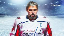 Овечкин не станет лучшим снайпером регулярки НХЛ. На кого тогда ставить?