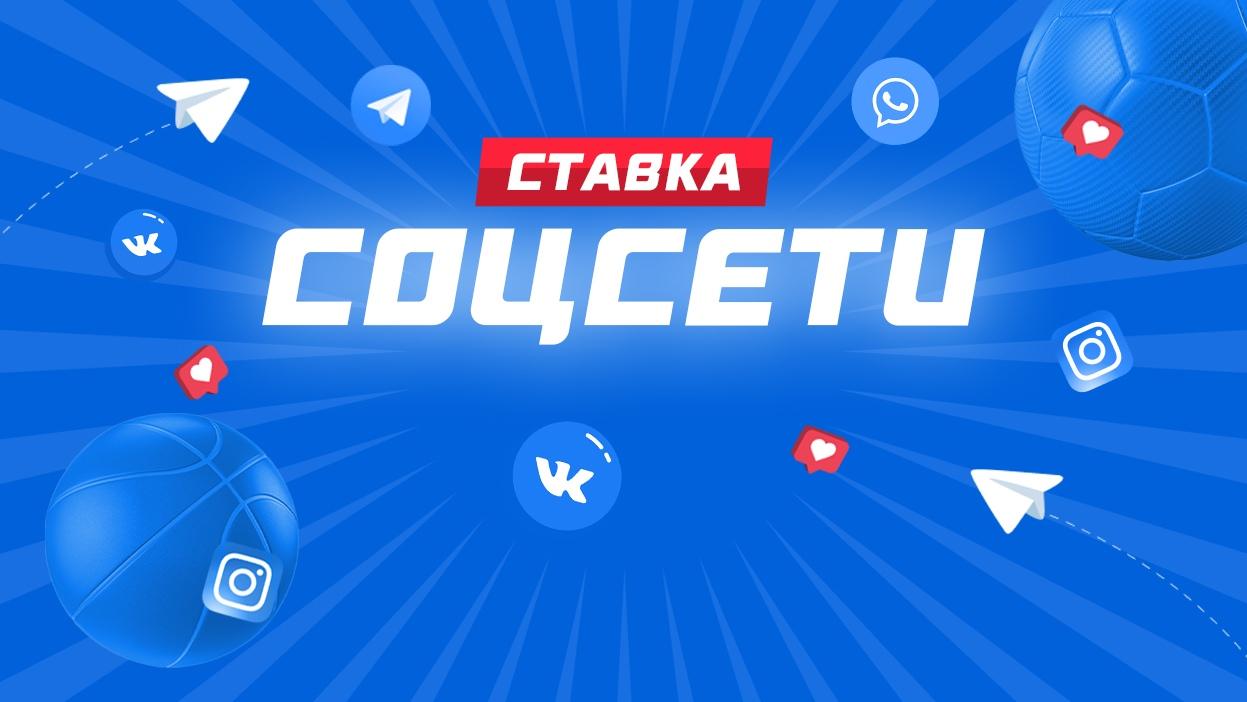 Гид по соцсетям проекта СТАВКА