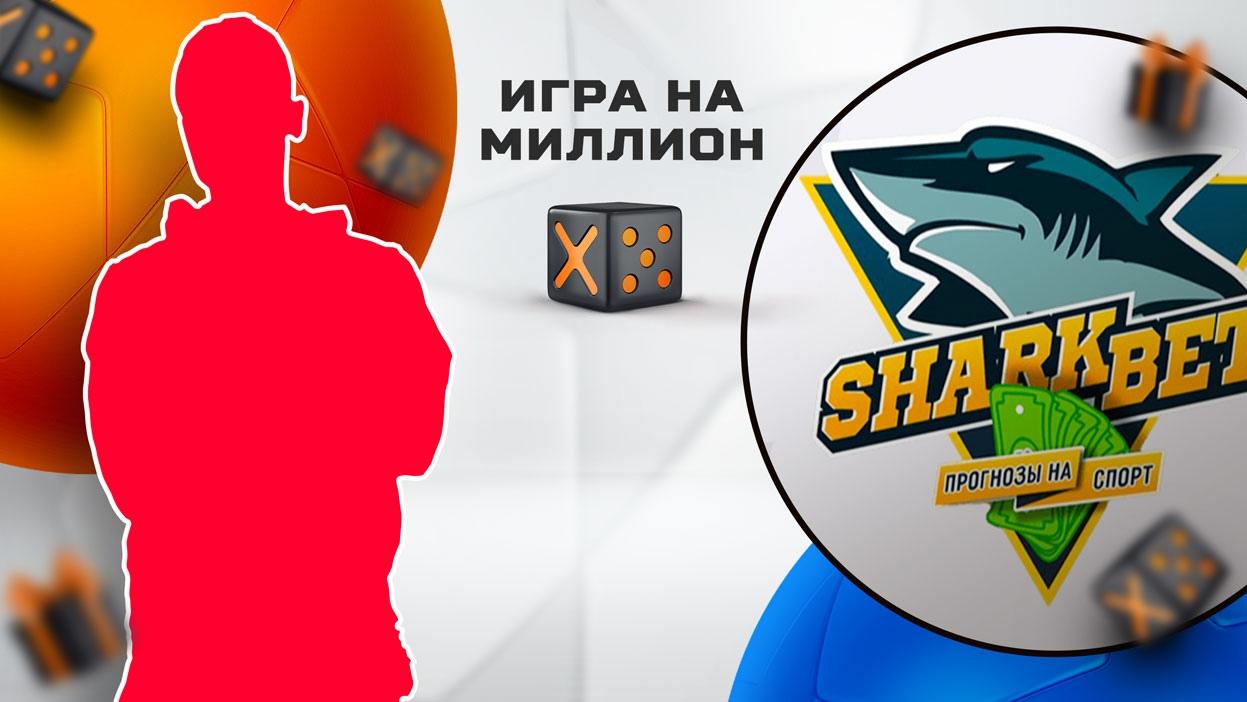 Эксперт Артем Shark-Bet vs каппер СТАВКА TV. Батл Х5 за 5 000 рублей