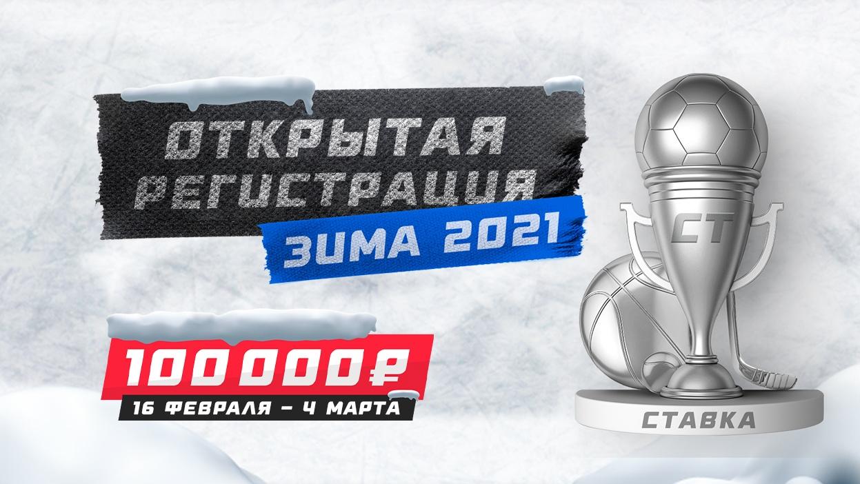 """""""Зимний итоговый турнир"""". Успей зарегистрироваться для участия!"""