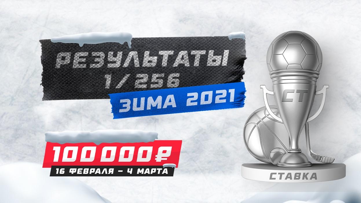 """""""Зимний итоговый турнир"""". Кто прошел в 1/128 финала?"""