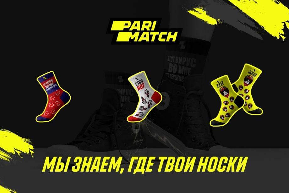 """""""Мы знаем, где твои носки"""": Parimatch поздравляет с 23 февраля"""
