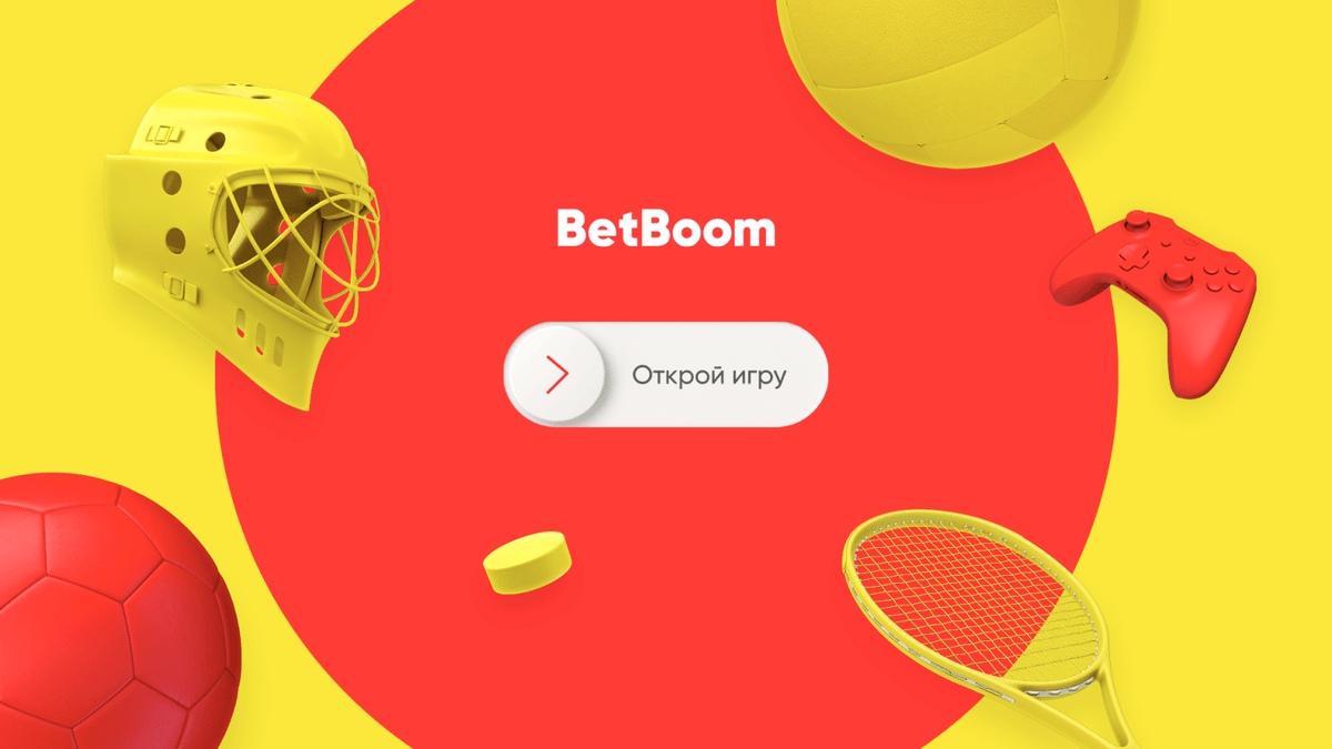 BetBoom — открой лучшие игры