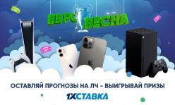 "Выиграйте смартфон или игровую приставку в акции ""Евровесна"" от 1xСтавка"