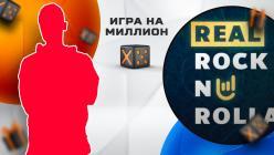 Батл Х5 за 5000 рублей. Эксперт Real Rocknrolla vs двукратный чемпион проекта