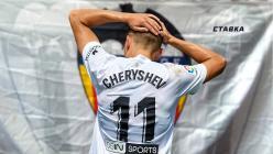 """Черышев играет в самой проблемной команде Испании. Его трудности — косяки """"Валенсии"""""""