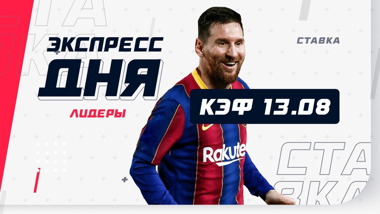 Экспресс от топ-капперов на 10 марта с коэффициентом 13.08