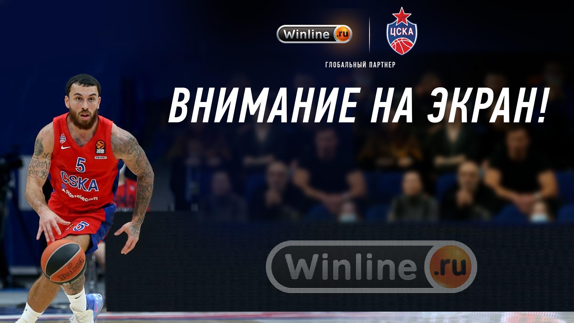 Больше красок в игре ПБК ЦСКА от Winline!