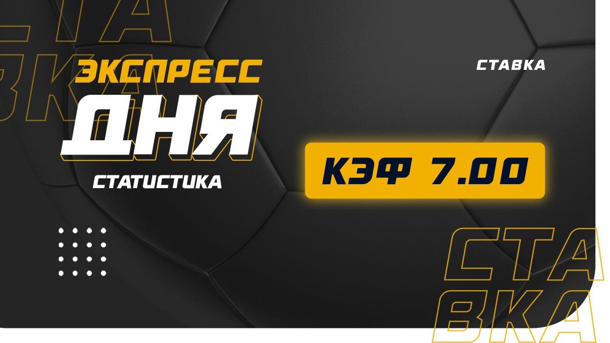 Статистический экспресс на 1 апреля с коэффициентом 7.00