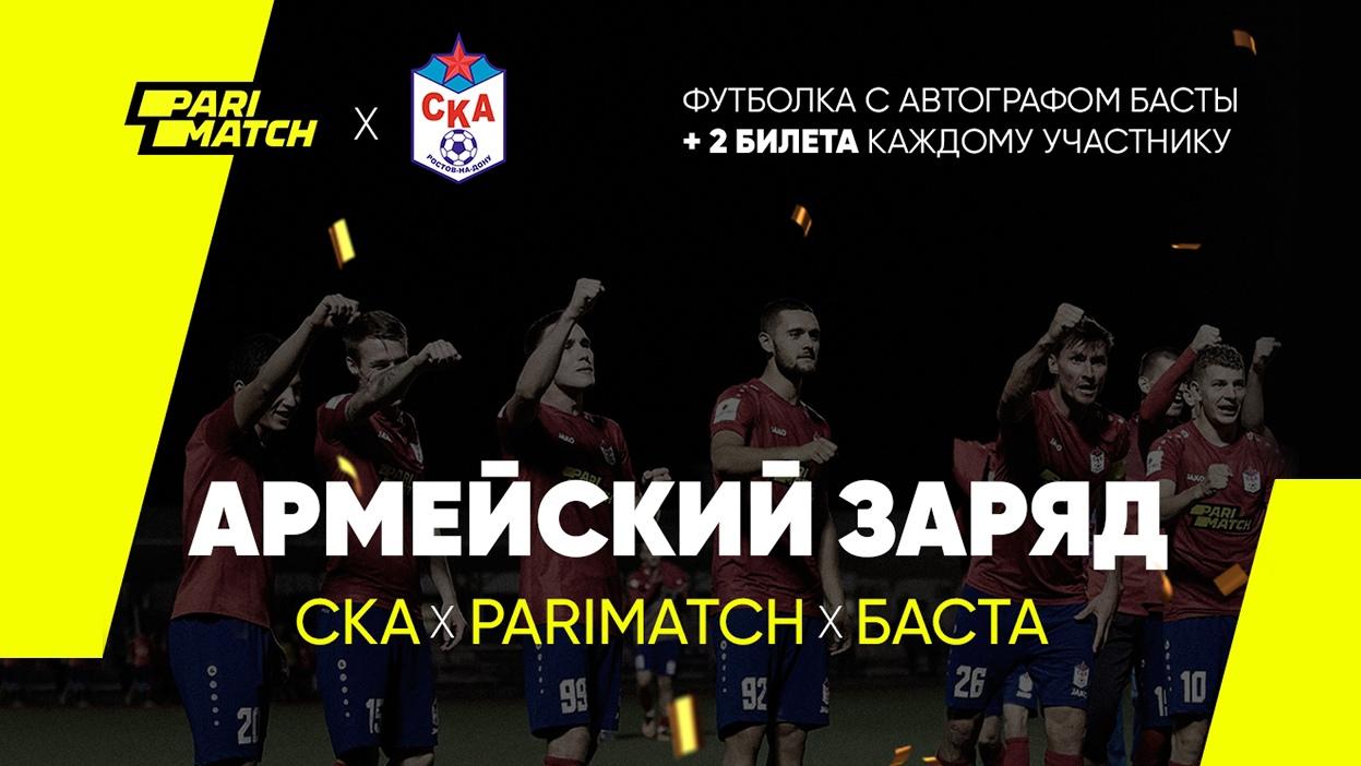 Parimatch и ФК СКА Ростов попадут в Книгу рекордов России
