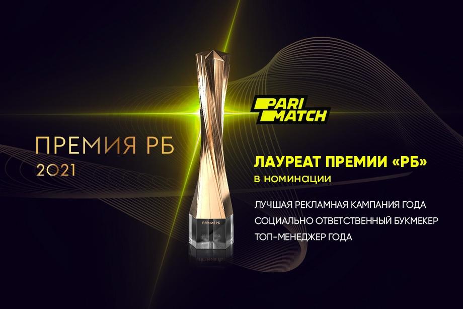 "Parimatch — лауреат премии ""РБ 2021"" в трех номинациях"