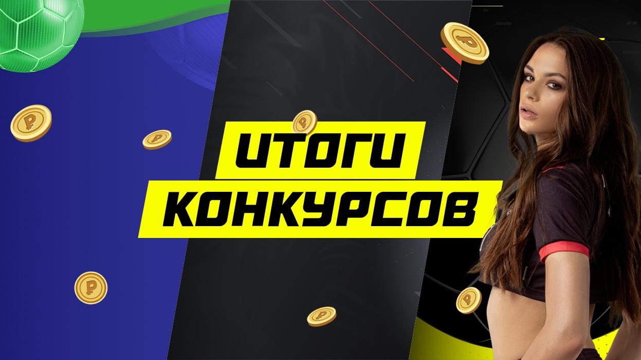 Раздаем 45 тысяч рублей и 40 тысяч фрибетов. Итоги сразу трех конкурсов!