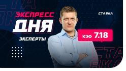 Экспресс от экспертов на 29 апреля с коэффициентом 7.18